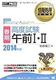 情報処理教科書 [春期]高度試験午前I・II 2014年版 (EXAMPRESS)