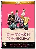 ローマの休日(Roman Holiday) [DVD]劇場版(4:3)【超高画質名作映画シリーズ7】