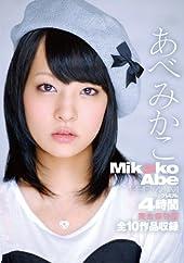 あべみかこ Premium 4時間 [DVD]