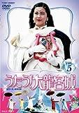 うたう! 大龍宮城 VOL.5<完>【DVD】