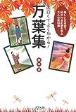 面白くてよくわかる!万葉集―美しい日本語で紡がれる和歌を学ぶ大人の教科書