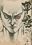 軍鶏(29) (イブニングKC)