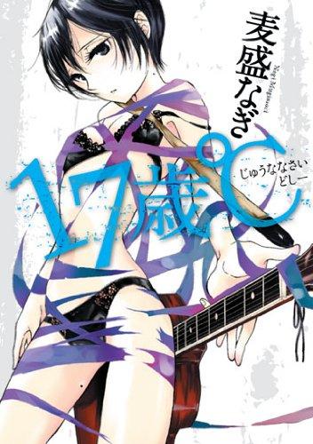 17歳℃ (ビーツコミックス) (マッグガーデンコミックス Beat'sシリーズ)