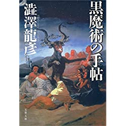 黒魔術の手帖 (文春文庫) [Kindle版]