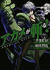 アカメが斬る!(7) (ガンガンコミックスJOKER)