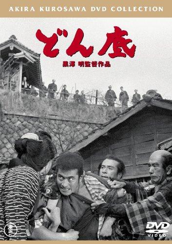 どん底 [東宝DVDシネマファンクラブ]