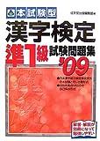 漢字検定準1級試験問題集 2009年版 (2009) (本試験型)
