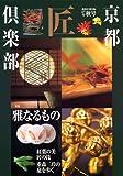 京都匠倶楽部 07年秋号 (講談社MOOK)