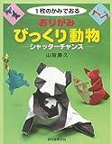 【バーゲンブック】 おりがみびっくり動物 シャッターチャンス-1枚のかみでおる