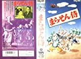 まらそん侍 [VHS]