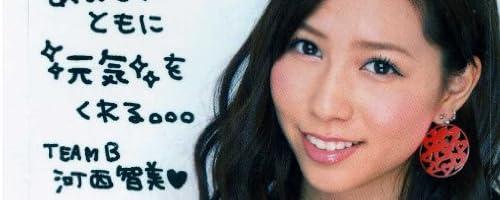 AKB48希少限定美品メッセージ入推し認定証 河西智美
