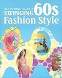 スウィンギング60sファッションスタイル (Fashion)