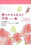 夢をかなえる人の手帳2016 (赤)