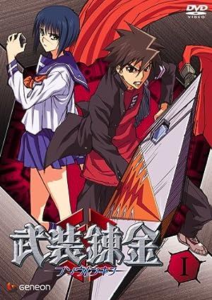 武装錬金 DVD-BOX