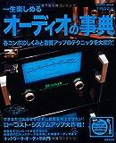 一生楽しめるオーディオの事典 (SEIBIDO MOOK)
