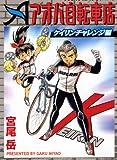 アオバ自転車店 ケイリンチャレンジ編 (ヤングキングコミックス)