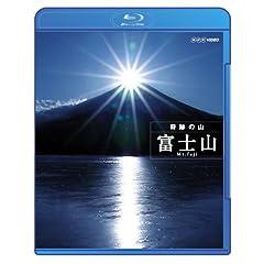 奇跡の山 富士山