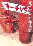 キーチVS 5 (ビッグコミックス)