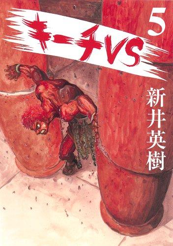 キーチVS 5 (ビッグ コミックス)