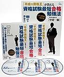 中村一樹の「平成の資格王が教える」資格試験最短合格勉強法 DVD3枚組