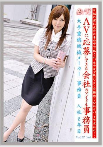 働くオンナ 17 [DVD]
