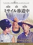 ミサイル珍道中[DVD]
