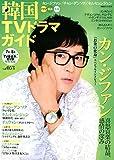 韓国TVドラマガイド(53) (双葉社スーパームック)