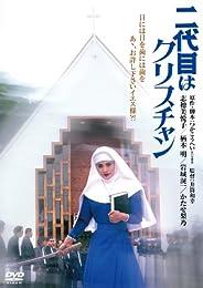 二代目はクリスチャン デジタル・リマスター版 [DVD]