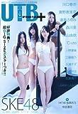 UTB+ (アップ トゥ ボーイ プラス) vol.15 (UTB 2013年 09月号 増刊)