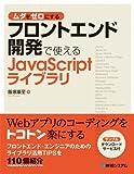 ムダをゼロにするフロントエンド開発で使えるJavaScrip