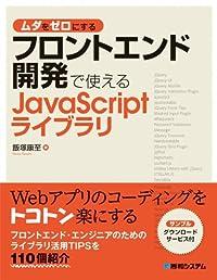 ムダをゼロにするフロントエンド開発で使えるJavaScriptライブラリ