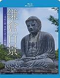 鎌倉百景 寺社と路 季節を遮る古都の旅(Blu-ray Disc)