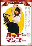 プレミアムプライス版 ハッピーマンゴー [DVD]