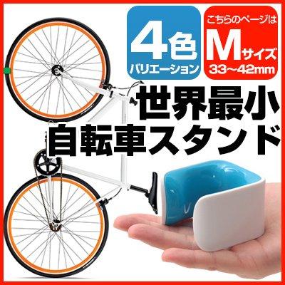 ロジック CLUG 自転車スタンド Mサイズ ブラック タイヤ対応サイズ幅:約33~42mm