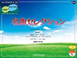 STAGEA・EL ピアノ&エレクトーン 中~上級 vol.17 名曲セレクション