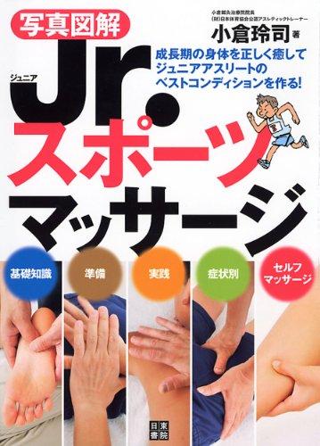 写真図解Jr.スポーツマッサージ