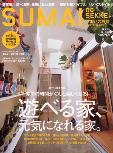 SUMAI no SEKKEI (住まいの設計) 2012年 01月号 [雑誌]