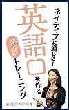 ネイティブに通じる! 英語口を作る発音トレーニング