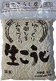 青森県産米使用の生米こうじ1キロ