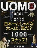 uomo (ウオモ) 2015年 02月号 [雑誌]