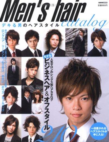 Men's hair catalog―デキる男のヘアスタイル (CARTOP MOOK)