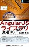 AngularJSライブラリ 活用レシピ 厳選 108