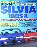 S13/14シルビア&180SX チューニング&ドレスアップカタログ GOLDCARトップ