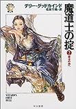 魔道士の掟〈2〉魔法の地へ―「真実の剣」シリーズ第1部 (ハヤカワ文庫FT)