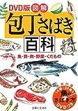 DVD版 図解 包丁さばき百科―魚・貝・肉・野菜・くだもの