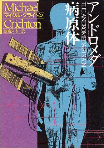 アンドロメダ病原体 (ハヤカワ文庫 SF (208))