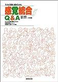 感覚統合Q&A―子どもの理解と援助のために