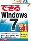 �ł���Windows 7 (�ł���V���[�Y)