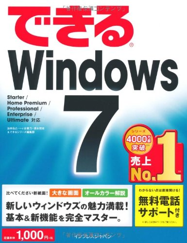 �Ǥ���Windows 7 (�Ǥ��륷�꡼��)