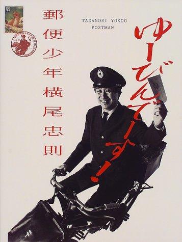 郵便少年横尾忠則